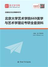 2018年北京大学艺术学院669美学与艺术学理论考研全套资料