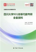 2019年四川大学931高等代数考研全套资料