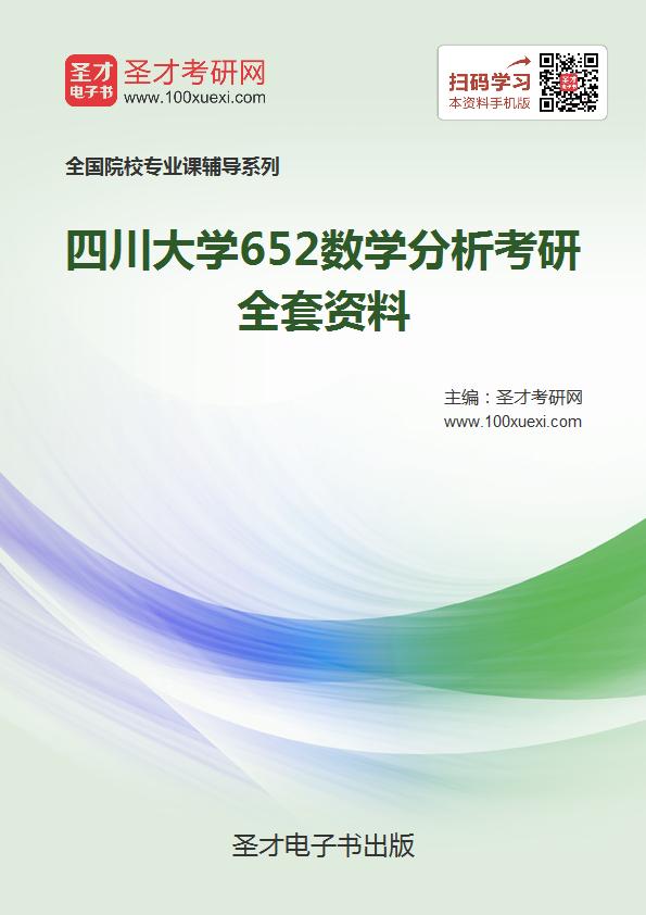 2018年四川大学652数学分析考研全套资料