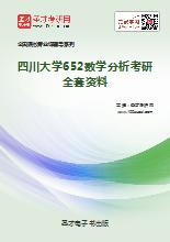 2017年四川大学652数学分析考研全套资料