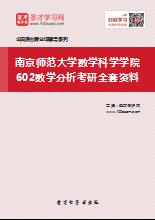 2018年南京师范大学数学科学学院602数学分析考研全套资料