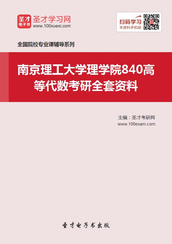 2017年南京理工大学理学院840高等代数考研全套资料