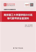 2018年南京理工大学理学院840高等代数考研全套资料