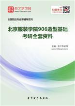 2019年北京服装学院906造型基础考研全套资料