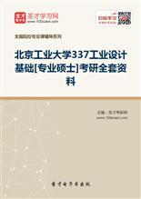 2019年北京工业大学337工业设计基础[专业硕士]考研全套资料