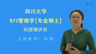 2018年四川大学977管理学[专业硕士]网授精讲班(教材精讲+考研真题串讲)