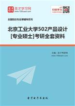 2018年北京工业大学502产品设计[专业硕士]考研全套资料