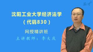 2017年沈阳工业大学文法学院830经济法学网授精讲班【教材精讲+考研真题串讲】