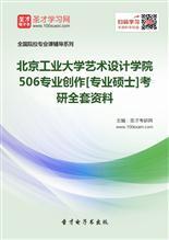 2018年北京工业大学艺术设计学院506专业创作[专业硕士]考研全套资料