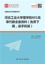 2017年河北工业大学理学院601高等代数全套资料(免费下载,送手机版)
