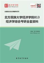 2018年北方民族大学经济学院813经济学综合考研全套资料