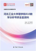 2017年河北工业大学理学院810数学分析考研全套资料