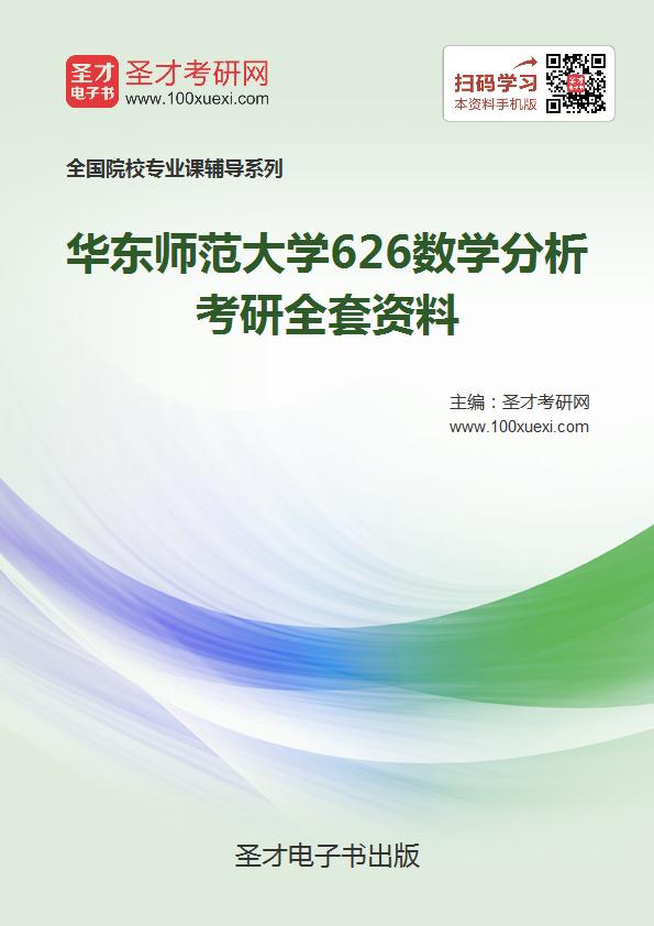 2018年华东师范大学626数学分析考研全套资料