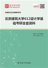 2021年北京建筑大学612设计学基础考研全套资料