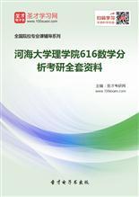 2019年河海大学理学院616数学分析考研全套资料