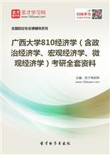 2018年广西大学810经济学(含政治经济学、宏观经济学、微观经济学)考研全套资料