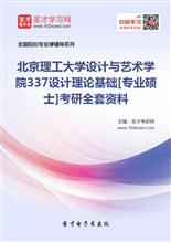 2017年北京理工大学设计与艺术学院337设计理论基础[专业硕士]考研全套资料
