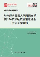 2018年对外经济贸易大学国际商学院834技术经济及管理综合考研全套资料