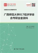 2018年广西师范大学817经济学综合考研全套资料