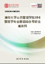 2017年清华大学公共管理学院896管理学专业基础综合考研全套资料