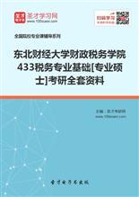 2019年东北财经大学财政税务学院433税务专业基础[专业硕士]考研全套资料