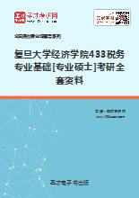 2018年复旦大学经济学院433税务专业基础[专业硕士]考研全套资料