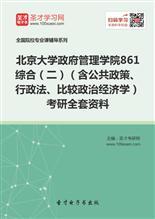 2019年北京大学政府管理学院861综合(二)(含公共政策、行政法、比较政治经济学)考研全套资料