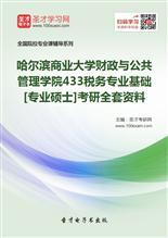2020年哈尔滨商业大学财政与公共管理学院433税务专业基础[专业硕士]考研全套资料