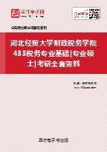 2018年河北经贸大学433税务专业基础[专业硕士]考研全套资料