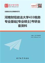2017年河南财经政法大学433税务专业基础[专业硕士]考研全套资料
