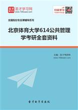 2017年北京体育大学614公共管理学考研全套资料