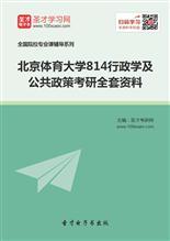 2021年北京体育大学814行政学及公共政策考研全套资料