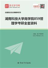 2017年湖南科技大学商学院859管理学考研全套资料