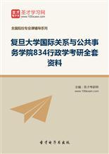 2018年复旦大学国际关系与公共事务学院834行政学考研全套资料