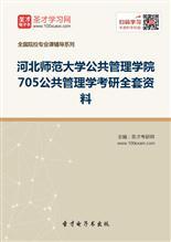 2017年河北师范大学公共管理学院705公共管理学考研全套资料