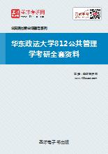 2018年华东政法大学812公共管理学考研全套资料