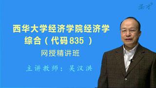 2019年西华大学经济学院835经济学综合网授精讲班(教材精讲+考研真题串讲)