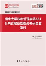 2019年南京大学政府管理学院661公共管理基础理论考研全套资料