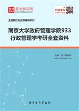 2017年南京大学政府管理学院933行政管理学考研全套资料