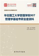 2019年华北理工大学管理学院907管理学基础考研全套资料
