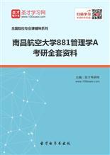 2017年南昌航空大学881管理学A考研全套资料