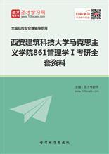 2017年西安建筑科技大学马克思主义学院861管理学Ⅰ考研全套资料