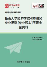 2020年暨南大学经济学院433税务专业基础[专业硕士]考研全套资料