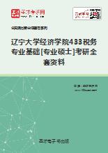 2019年辽宁大学经济学院433税务专业基础[专业硕士]考研全套资料
