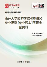 2018年南开大学经济学院433税务专业基础[专业硕士]考研全套资料