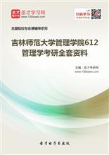 2019年吉林师范大学管理学院612管理学考研全套资料