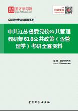 2021年中共江苏省委党校公共管理教研部616公共政策(含管理学)考研全套资料