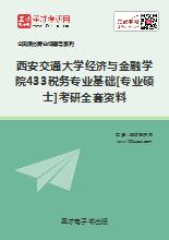 2019年西安交通大学经济与金融学院433税务专业基础[专业硕士]考研全套资料