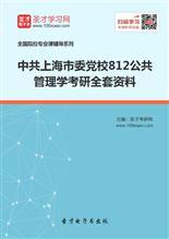 2019年中共上海市委党校812公共管理学考研全套资料