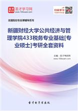 2017年新疆财经大学公共经济与管理学院433税务专业基础[专业硕士]考研全套资料